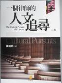 【書寶二手書T7/法律_OHB】一個律師的人文追尋(2版)_黃瑞明