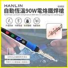 HANLIN-G1021 自動恆溫90W電烙鐵陶瓷頭焊錫槍 帶開關調溫度洛鐵電焊筆 休眠模式電子維修焊接工具
