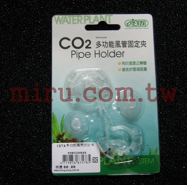 【西高地水族坊】ISTA CO2 多功能風管固定夾 PIPE HOLDER