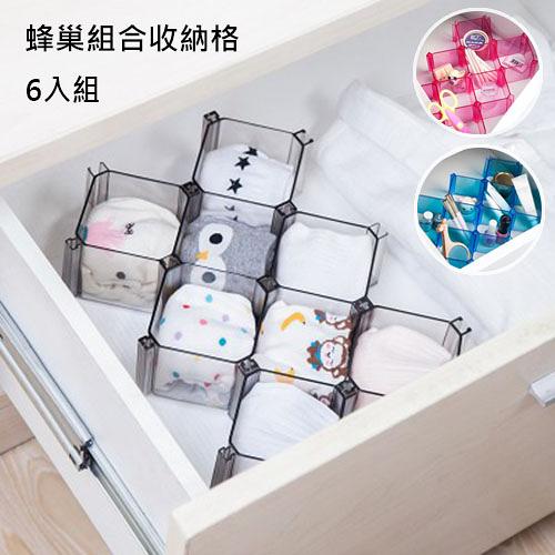 果凍色蜂巢組合收納格 6入組 組合式 收納隔間 收納盒