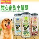 【 培菓平價寵物網】Pet Best》甜...
