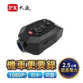 PX 大通 B51 機車專用行車紀錄器~送16G記憶卡+車用三孔點菸插座