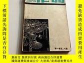 二手書博民逛書店G1284罕見作品1962 5-6Y259056