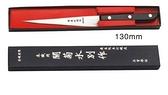 水果刀 雕刻花刀 料理/魚片用 雙刃 不鏽鋼