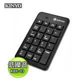 KINYO USB 有線筆電 巧克力數字鍵盤KBX 03