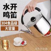 304不銹鋼鳴音燒水壺煤氣燃氣 加厚大容量家用煲水壺電磁爐開水壺父親節禮物