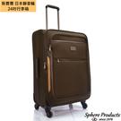 行李箱 24吋 布箱 軟箱 日本萬向靜音輪 DC1082B-BR 咖啡色 Sphere 斯費爾專賣