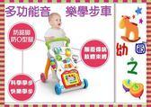 *幼之圓* 多功能音樂遊戲幼兒學步手推車 /助步車~可調速~可學走路也可玩遊戲唷~特價~