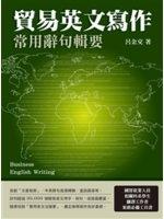 二手書博民逛書店 《貿易英文寫作常用辭句輯要》 R2Y ISBN:9789574181193│呂金交