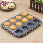迷你6 12 24連模 馬芬小蛋糕杯DIY烤箱模具烘焙工具器具送油紙托