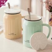 馬克杯 創意馬克杯帶蓋勺小清新陶瓷杯子個性情侶杯泡花茶杯喝水杯咖啡杯【免運快速出貨】