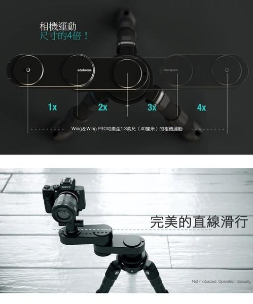 Edelkrone WING 摺疊型滑軌 ED81177公司貨 CNC加工鋁 移動長度40cm 承重7.2kg 便攜性