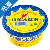 小美乳酸冰淇淋(小黃杯)66G*10【愛買冷凍】