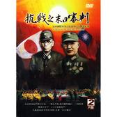 抗戰之末日審判DVD (2片裝)