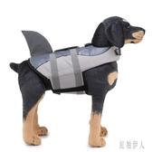 狗救生衣寵物便攜式游泳衣美人魚救生圈反光泳裝衣狗狗游泳衣寵物用品 PA2135 『紅袖伊人』