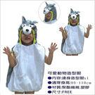 【可愛動物-狼狗】萬聖節化妝表演舞會派對造型角色扮演服裝道具
