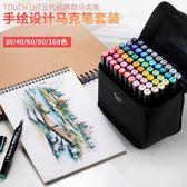 80色 油性麥克筆套裝馬克筆手繪設計水彩筆繪畫工具【步行者戶外生活館】