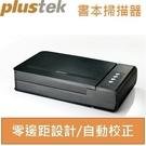 Plustek OpticBook 4800 書本掃描器