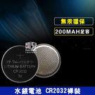 【飛兒】保證足量!水銀電池 CR2032...