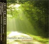 【停看聽音響唱片】【CD】葛瑞:永恆詩篇