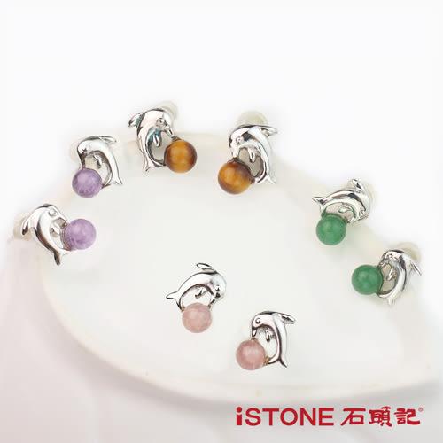 925純銀耳環-海豚之戀(4入組))  石頭記