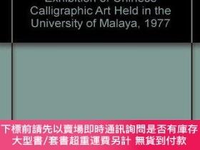 二手書博民逛書店Chinese罕見Calligraphy: Its History and Aesthetic Motivatio