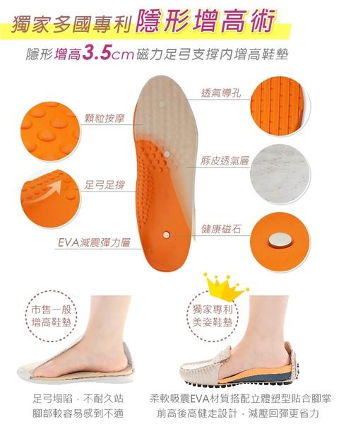 真皮豆豆鞋 奢華浮雕真皮壓花弓支撐磁石內增高樂福豆豆鞋-MIT手工鞋(愛戀桃) Normady 諾曼地