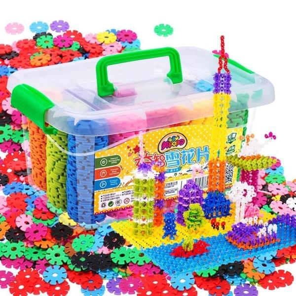 雪花片大號兒童積木塑料玩具1-2-3-6周歲益智男女孩寶寶拼裝拼插 喵小姐