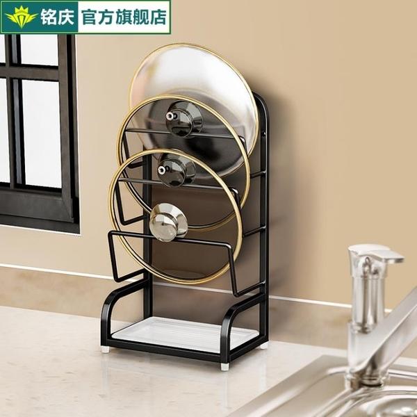 304不銹鋼放鍋蓋架子廚房免打孔壁掛砧板架坐式落地台面收納神器 MKS免運