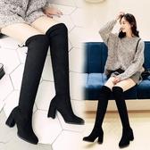 過膝長靴女2019新款粗跟長筒襪秋款靴子小個子瘦腿彈力加絨高筒靴