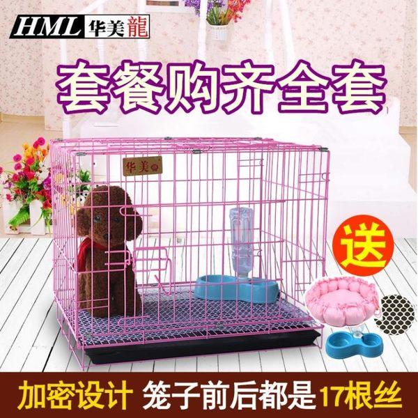 狗籠子小型犬泰迪貴賓博美吉娃娃帶廁所中型犬狗窩寵物貓籠兔子籠