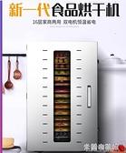 干果機 220V心馳商用水果茶烘干機大型果干果機溶豆寵物食品食物肉風干機家用 618大促銷YYJ