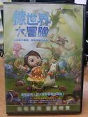挖寶二手片-B09-012-正版DVD*動畫【憶世界大冒險】-國語發音-