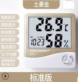 溫度計家用室內 標準版