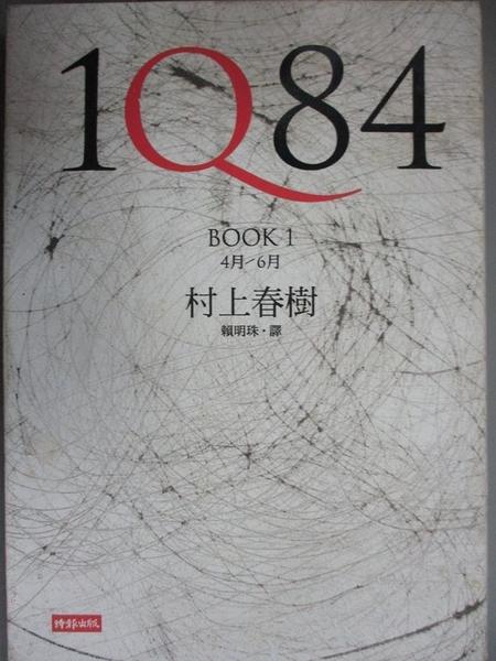 【書寶二手書T9/翻譯小說_BNW】1Q84 Book1_村上春樹