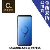 三星SAMSUNG Galaxy S9+ 256G SM-G965 6.2吋 S9+ 空機 板橋實體店面 【吉盈數位商城】
