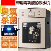 速熱飲水機家用小型迷你台式立式飲水機即熱220Vigo Chic七色堇