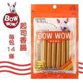 *King Wang*韓國BOWWOW《起司香腸》14條/包 犬用零食