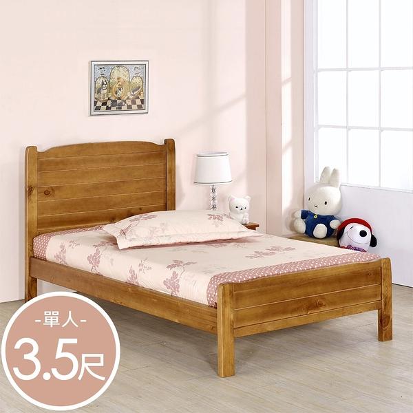 YoStyle 采風床架組-單人3.5尺(床頭片+床架不含床墊) 專人配送 實木