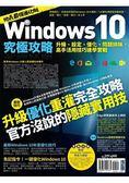 地表最強Windows 10完全攻略!升級、設定、優化、問題排除,高手活用技巧速