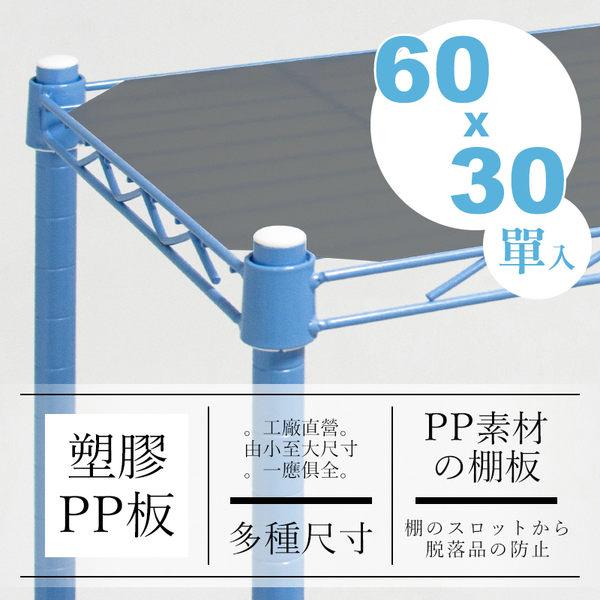[客尊屋]小資型/配件/30X60cm網片專用-霧黑/斜角PP塑膠板/鐵力士架/鍍鉻層架/波浪層架/