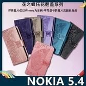 NOKIA 5.4 壓花浮雕保護套 軟殼 蝴蝶側翻皮套 支架 插卡 磁扣 手機套 手機殼 諾基亞