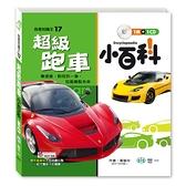 超級跑車小百科(附導讀CD)(適7-12歲)