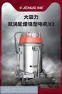 吸塵器 傑諾4800W工業用吸塵器強力大吸力大功率商用工廠車間粉塵吸塵機YYJ 【618特惠】