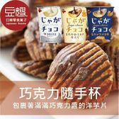 【豆嫂】日本零食 北日本巧克力洋芋片隨手杯(多口味)