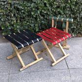 實木木馬扎戶外燒烤折疊凳釣魚馬扎便攜折疊凳 XW1207【極致男人】