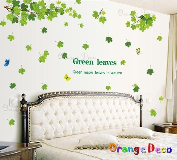 壁貼【橘果設計】綠葉 DIY組合壁貼/牆貼/壁紙/客廳臥室浴室幼稚園室內設計裝潢