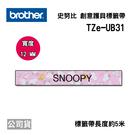 Brother TZe-UP31 12mm SNOOPY 史努比粉紅色底黑字 原廠護貝標籤帶