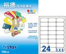 【裕德 Unistar 電腦標籤】US4262 電腦列印標籤紙/三用標籤/24格 (100張/盒)