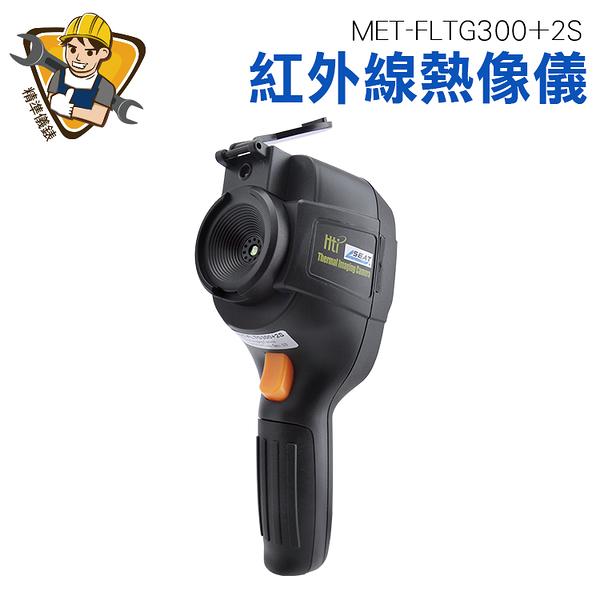 精準儀錶旗艦店 水電抓漏 紅外線熱像儀 檢測工具 紅外線熱像儀 彩色顯示 MET-FLTG300+2S